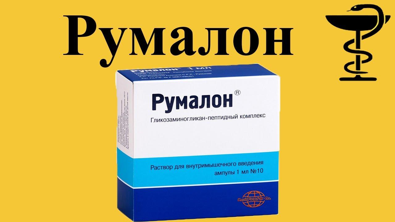 Medicină comună rumalon