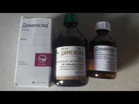 tratament comun cu dimexid