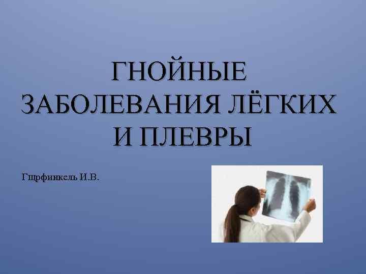 Sunt moștenite bolile articulare? - sfantipa.ro