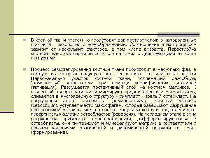 pregătirea densă a țesutului conjunctiv neformat
