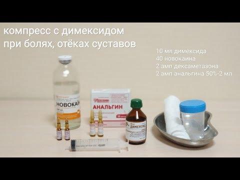 Dimexid pentru artroza articulației gleznei. Рубрика: Ce este artroza articulațiilor